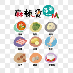 麻辣烫菜单图片