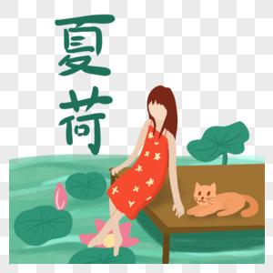 夏日池塘边的少女和荷花图片