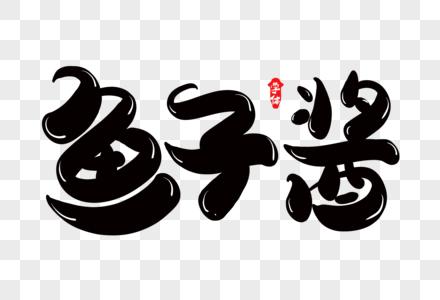 鱼子酱字体设计图片