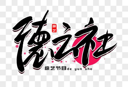 德云社书法艺术字图片