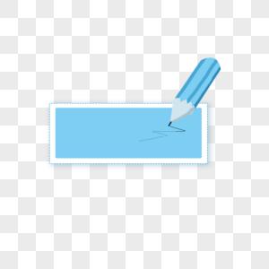 铅笔手写边框图片
