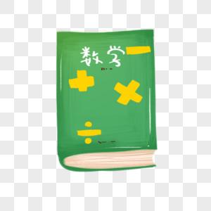 数学书图片