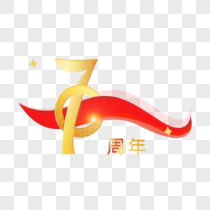 新中国成立70周年标志图片