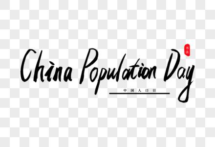 china population day书法艺术字图片