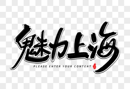 魅力上海艺术毛笔字体图片