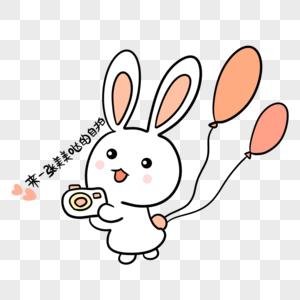 自拍小兔表情包图片