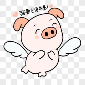 飞得更高小猪表情包图片