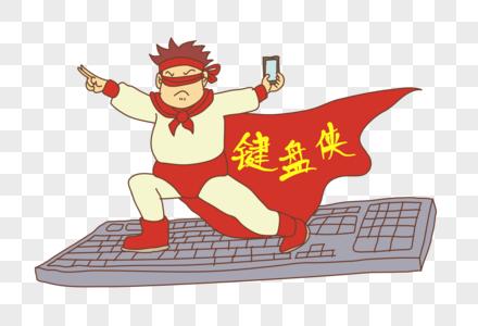 键盘侠图片