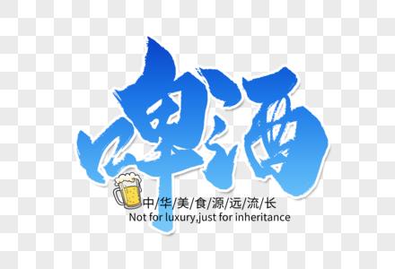 啤酒手写字体图片
