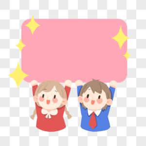 男孩和女孩举牌边框装饰图片