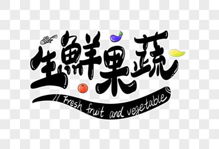 生鲜果蔬字体设计图片