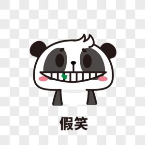熊猫表情包假笑图片