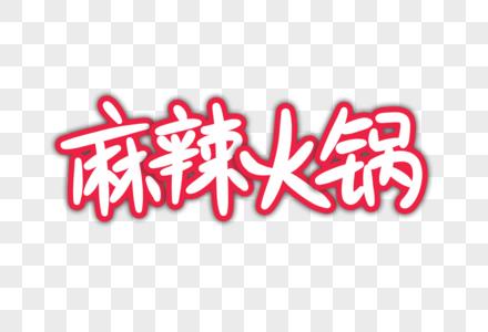 麻辣火锅手写艺术字图片