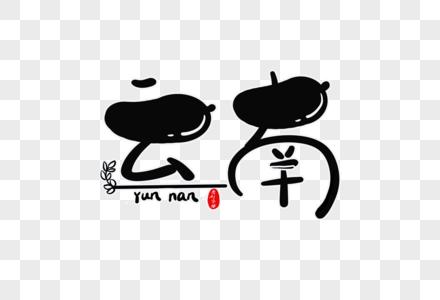 云南字体设计图片