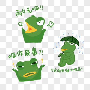卡通青蛙表情包雨女无瓜图片