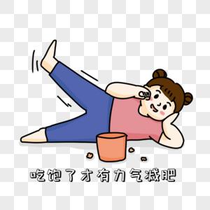 躺着吃零食表情包图片