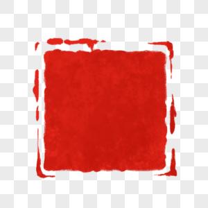 大红色方形印章图片