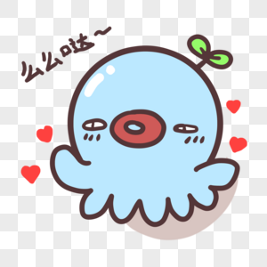 表情章鱼图晚安好梦表情包图片