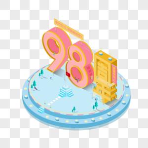 建党98周年2.5D小场景立体png免抠艺术字图片