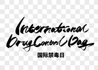 国际禁毒日手写英文字体图片