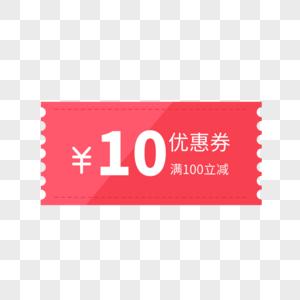 10元优惠券图片
