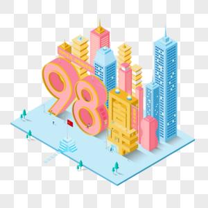 建党98周年2.5D小场景立体艺术字png免抠素材图片