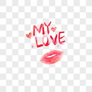 情人节mylove 爱心红唇手写英文图片