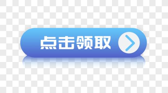 创意蓝色点击领取按钮设计图片