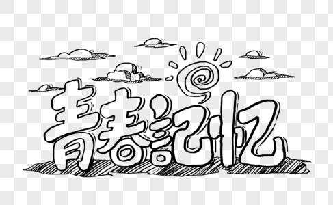 创意青春记忆手绘字体设计图片