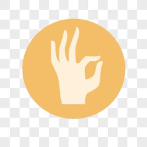 OK手势可以没问题好的图片