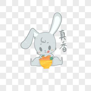 吃胡萝卜真香小白兔可爱表情包图片