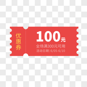 100元优惠券标签图片