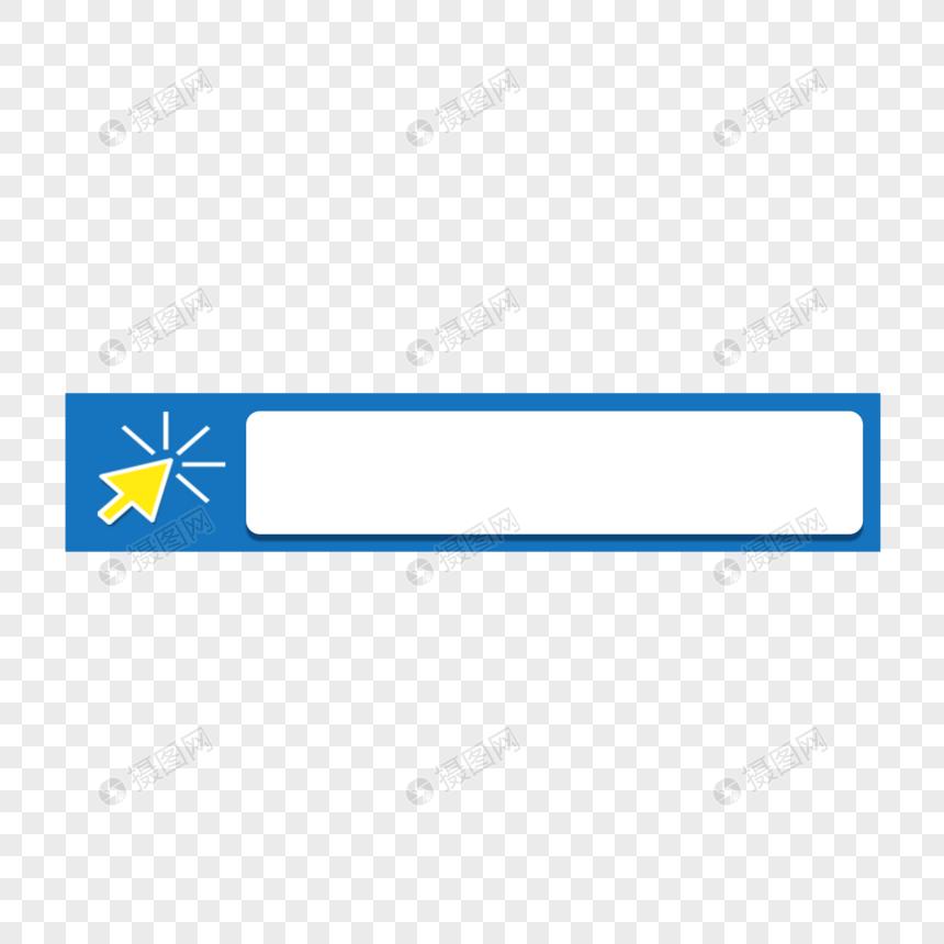 蓝色简约搜索框图片