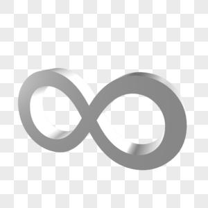 无限符号图片