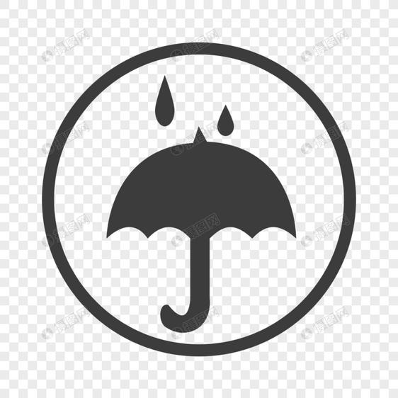 雨伞图标图片