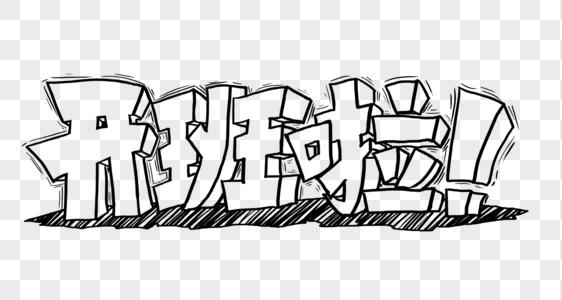 创意开班啦手绘立体字设计图片