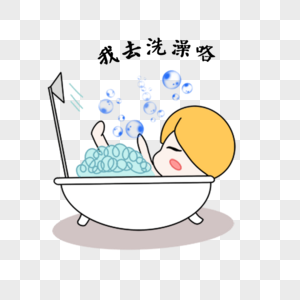 卡通男孩表情包洗澡图片