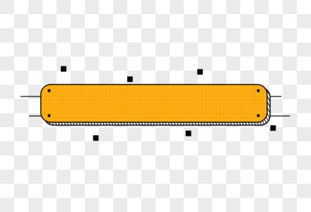 小清新圆角矩形标题边框图片