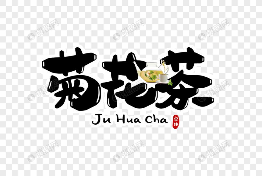 菊花茶字体设计图片