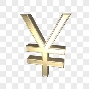 人民币模型符号图片
