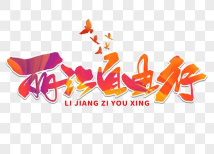 丽江自由行手写毛笔字图片