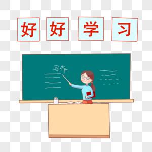 语文课图片