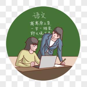 教师节上课的语文教师和学生图片