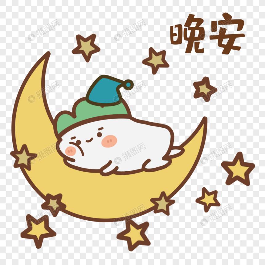 月亮晚安图片元素表情psd素材_设计素材免想你的a图片格式表情图片