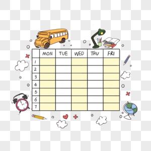 课程表图片