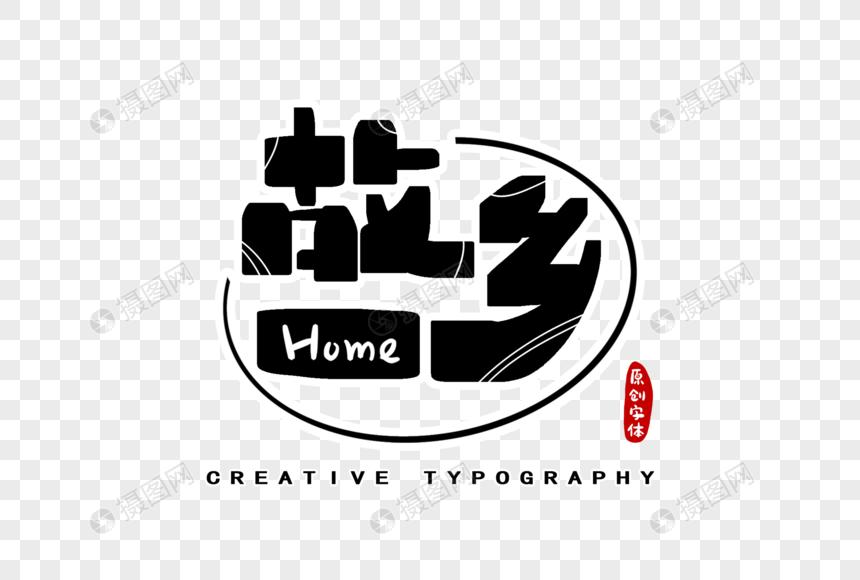 故乡字体设计图片