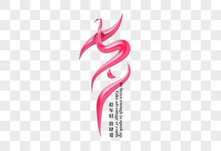 七夕创意字体图片