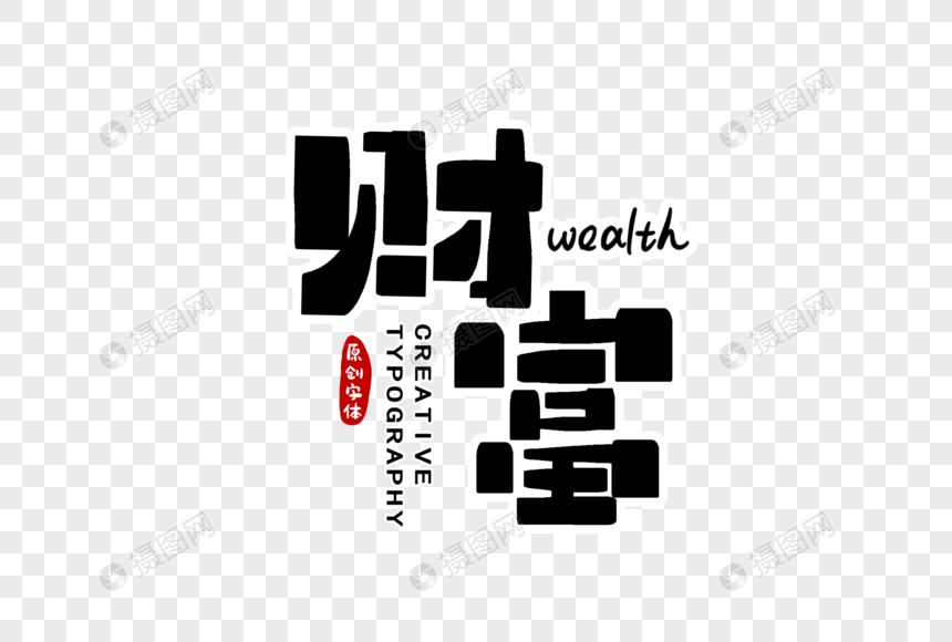 财富字体设计图片