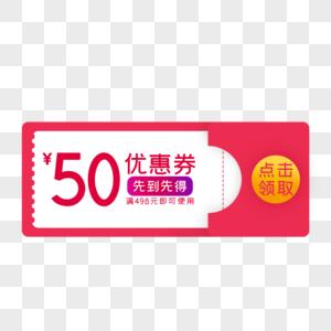 优惠券电商代金券红包50元优惠券图片