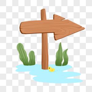 箭头形水中木纹木牌子图片